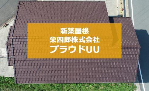 城北瓦の新築屋根工事 熊本南関 プラウドUU
