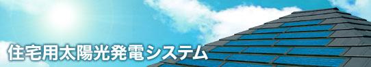 太陽光発電システム サンビスタ