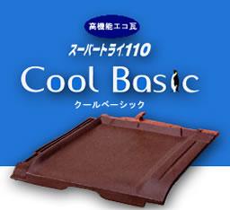 鶴弥スーパートライ110 Cool Basic