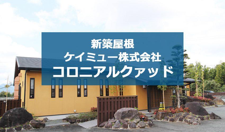 城北瓦の新築屋根工事 熊本 コロニアルクァッド