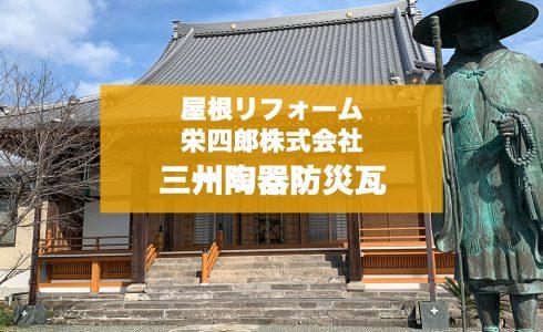 城北瓦 玉東町 瓦葺き替え工事 三州陶器防災瓦