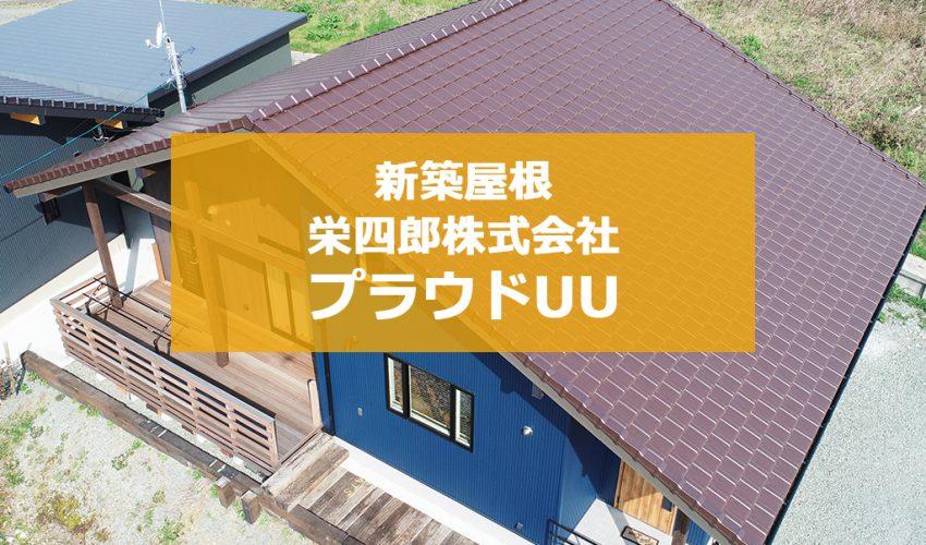 城北瓦の新築屋根工事 熊本植木 プラウドUU