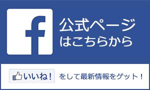 城北瓦FaceBookページ