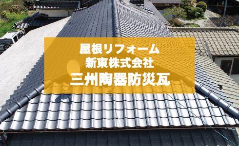 城北瓦 山都町 瓦葺き替え工事 三州陶器防災瓦