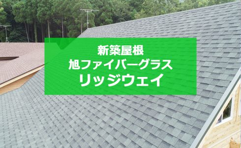 城北瓦の新築屋根工事 熊本平山 リッジウェイ