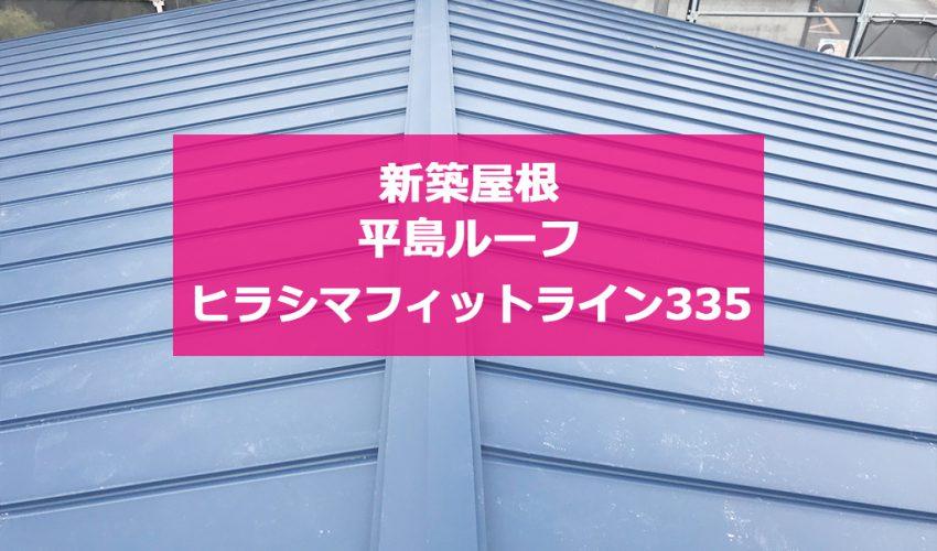 城北瓦の新築屋根工事 熊本玉名 ヒラシマフィットライン335