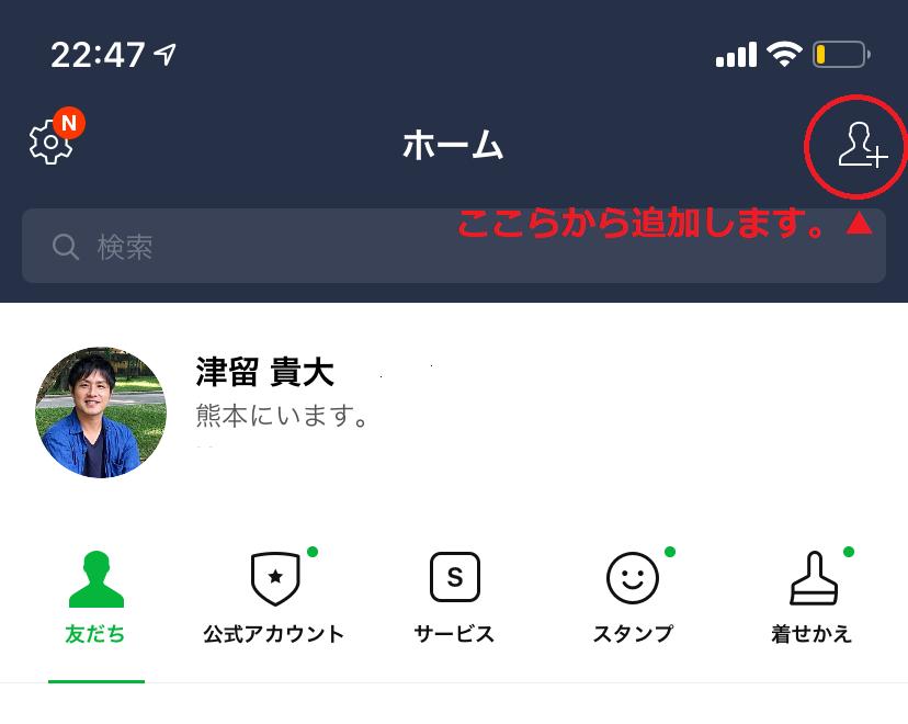 城北瓦 LINE問い合わせ方法01