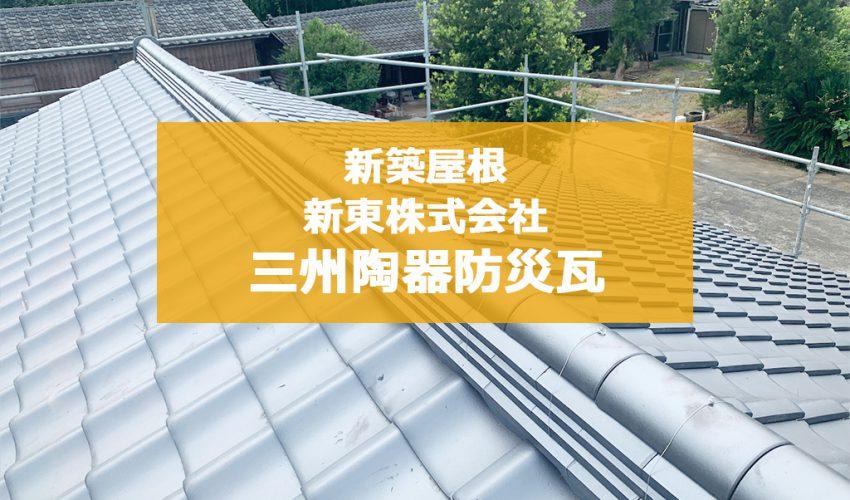 城北瓦の新築屋根工事 熊本荒尾 プラウドUU