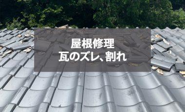 【熊本・菊陽町】 瓦のズレ、割れによる雨漏り修理(一部葺き替え)