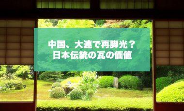 中国、大連で再脚光?日本伝統の瓦の価値。