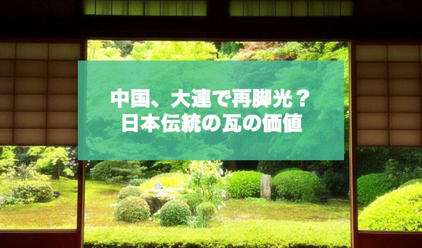 城北瓦 中国で、大連で再脚光?日本伝統の瓦の価値