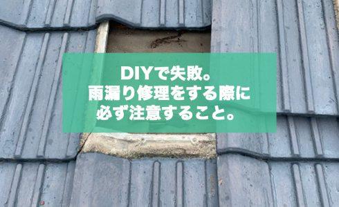 DIYで失敗。雨漏り修理をする前に必ず注意すること。