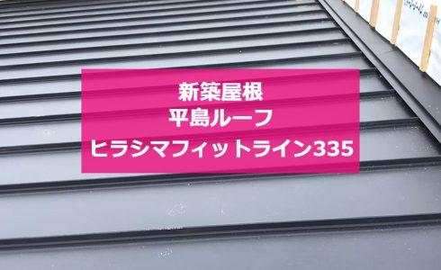 城北瓦の新築屋根工事 熊本荒尾 ヒラシマフィットライン335