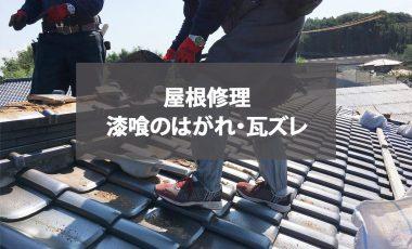 【熊本・菊池市】漆喰のはがれ・瓦ズレによる雨漏り修理