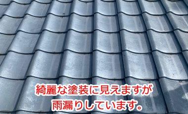 【福岡・大牟田市】塗膜による雨漏り修理が完了しました。