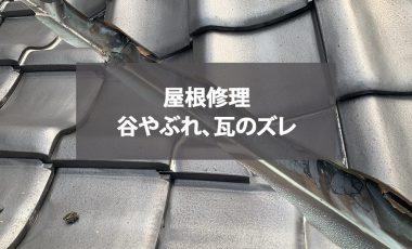 【熊本・東区】谷やぶれ、瓦のズレによる雨漏り修理