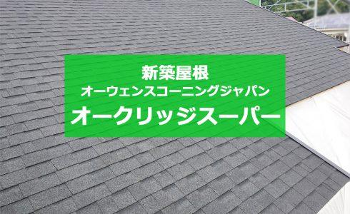 城北瓦の新築屋根工事 熊本城南 オークリッジスーパー