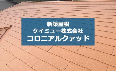 城北瓦の新築屋根工事 熊本城南 コロニアルクァッド