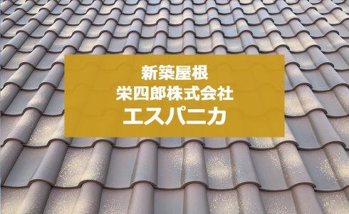 城北瓦の新築屋根工事 熊本嘉島 エスパニカ