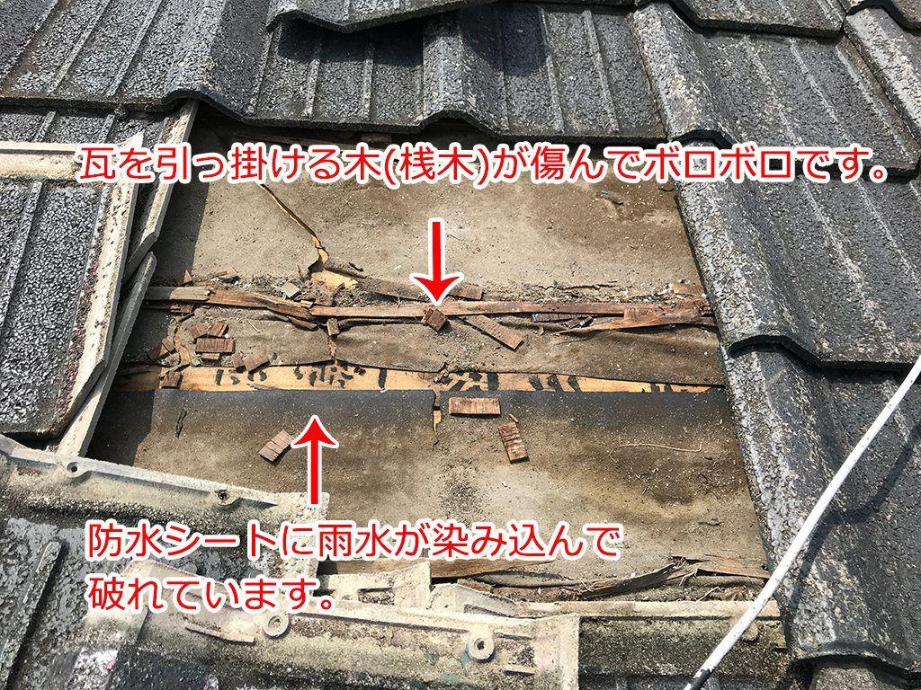 城北瓦 玉名 屋根修理 葺き直し