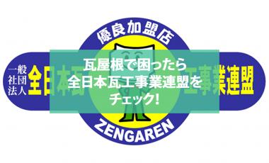 瓦屋根で困ったら全日本瓦工事業連盟をチェック!