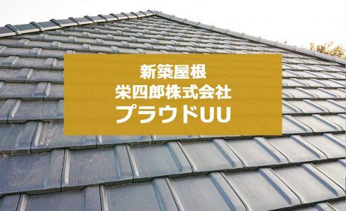 城北瓦の新築屋根工事 御船 プラウドUU