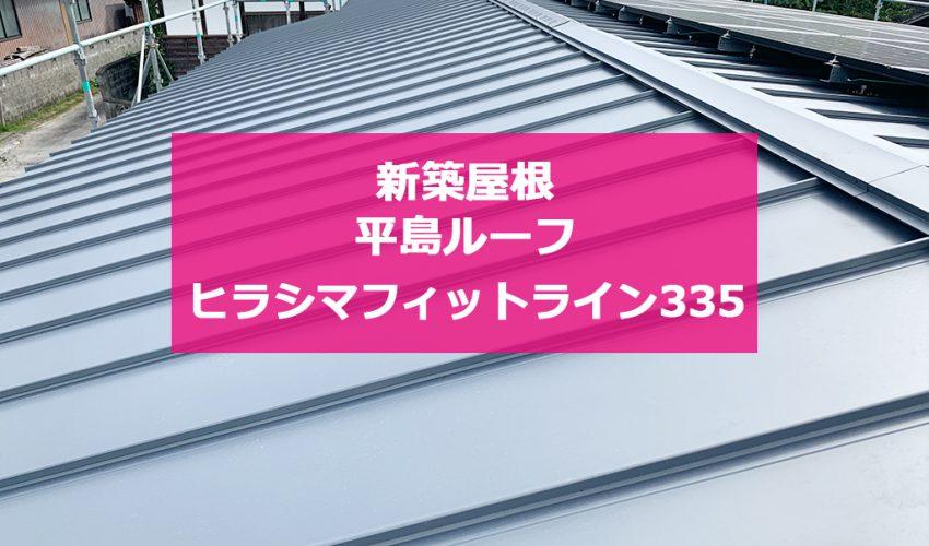 城北瓦の新築屋根工事 熊本和水 ヒラシマフィットライン335