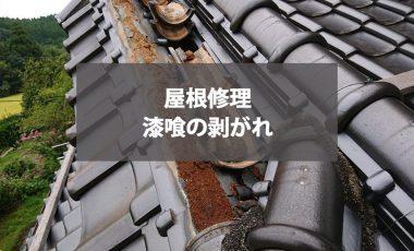 【熊本・南関町】漆喰の剥がれによる屋根修理