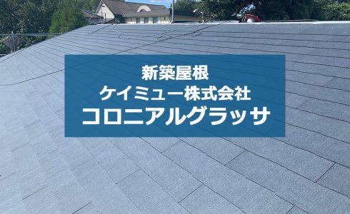 城北瓦の新築屋根工事 熊本西区 コロニアルグラッサ