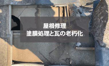 【熊本・西区】塗膜処理と瓦の老朽化による雨漏り修理