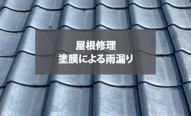 【福岡・大牟田市】塗膜による雨漏り修理