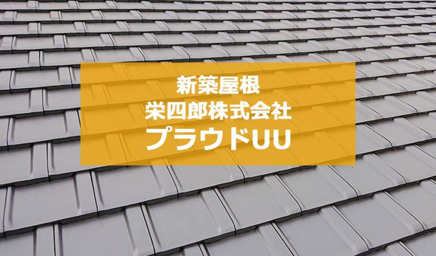 城北瓦の新築屋根工事 熊本小山 プラウドUU