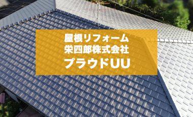 【熊本・玉名市】F様邸 瓦葺き替えの屋根リフォーム