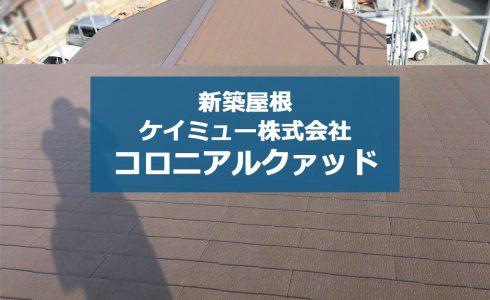 城北瓦の新築屋根工事 熊本玉名 コロニアルクァッド