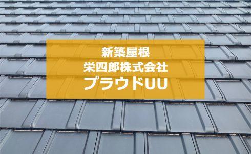城北瓦の新築屋根工事 熊本玉名 プラウドUU
