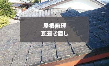 【熊本・玉名市】瓦葺き直しによる屋根修理