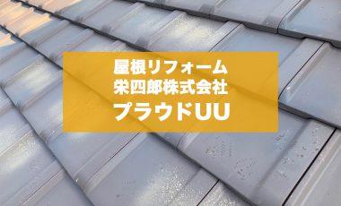 【熊本・山鹿市】H様邸 瓦葺き替えの屋根リフォーム
