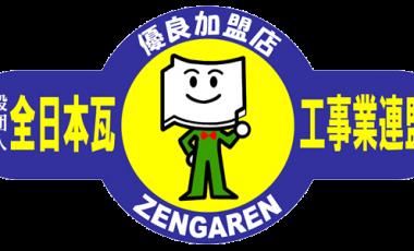 屋根瓦で困ったら全日本瓦工事業連盟をチェック!