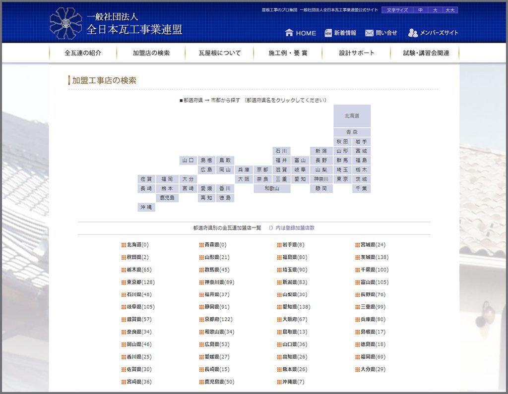 全日本瓦工事業連盟WEBサイト