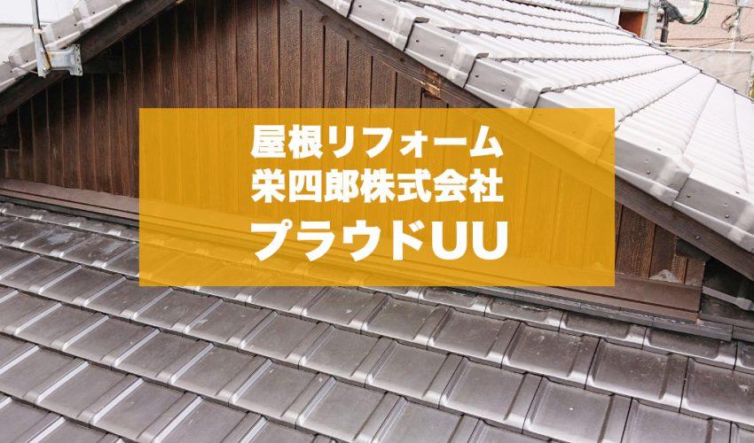 城北瓦 熊本市 瓦葺き替え工事 栄四郎プラウドUU