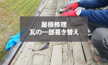 【福岡・みやま市】雨漏りによる瓦の一部葺き替え屋根修理