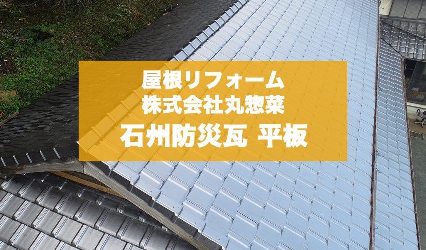 城北瓦 和水 瓦葺き替え工事 石州防災瓦 平板