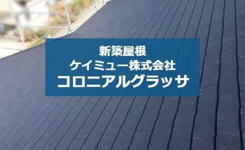 城北瓦の新築屋根工事 福岡大牟田市 コロニアルグラッサ