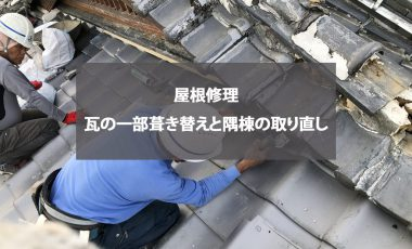 【福岡・大牟田市】瓦の一部葺き替えと隅棟の取り直し屋根修理