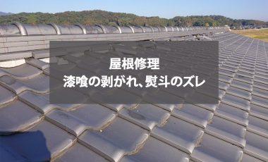 【熊本・ 玉名市】漆喰の剥がれ、熨斗のズレによる本棟の屋根修理