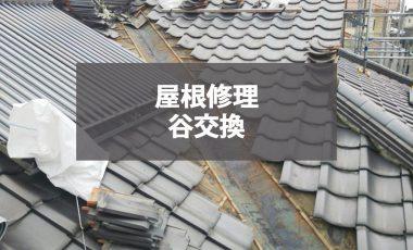 【熊本・玉名市】谷交換による屋根修理