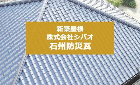 城北瓦の新築屋根工事 熊本植木 石州防災瓦