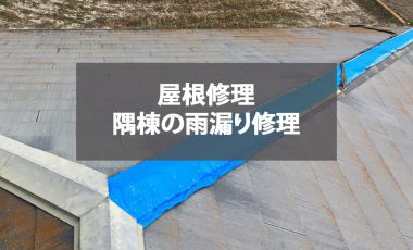 【福岡・柳川市】コロニアル(スレート化粧板)の隅棟の雨漏り修理