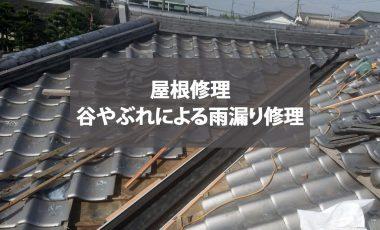 【福岡・柳川市】谷やぶれによる雨漏り修理