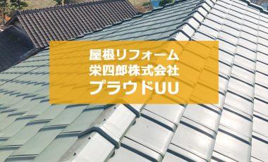 【熊本市・西区】K様邸 瓦葺き替えの屋根リフォーム